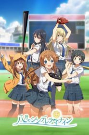 Hachigatsu no Cinderella Nine: Temporada 1