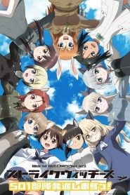 Strike Witches: 501 Butai Hasshin Shimasu!: Temporada 1