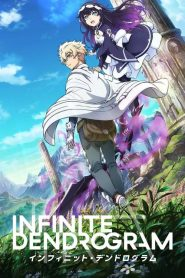 Infinite Dendrogram Temporada 1